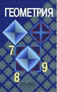 Решебник по геометрии анастасян