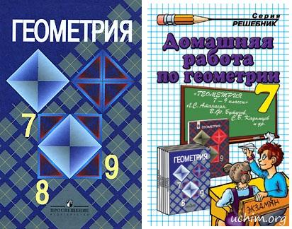 Гдз по геометрии 7 класс самостоятельные и контрольные работы.