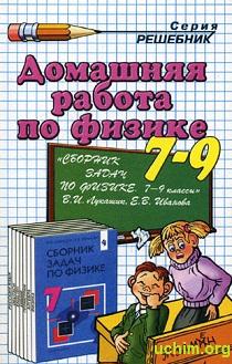 Гдз по физике лукашик 7 8 9 класс