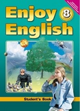 гдз enjoy english 8 класс учебник