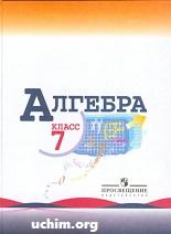гдз по математике 7 класс учебник