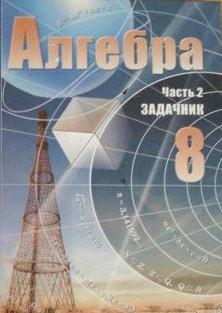 Мордкович 8 класс гдз 2009