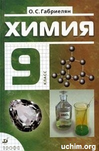 ГДЗ, химия, 9 класс, Габриелян