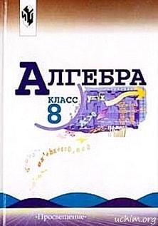 Гдз 9 класс макарычев 2012