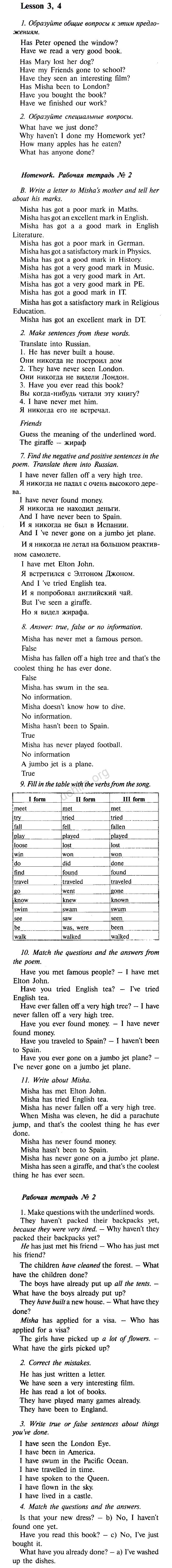 Unit 3 lesson 4 решебник