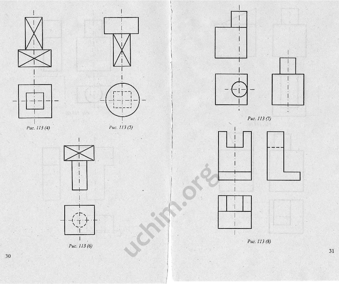 Как делать 57 рисунок по черчению 7 класс ботвинников