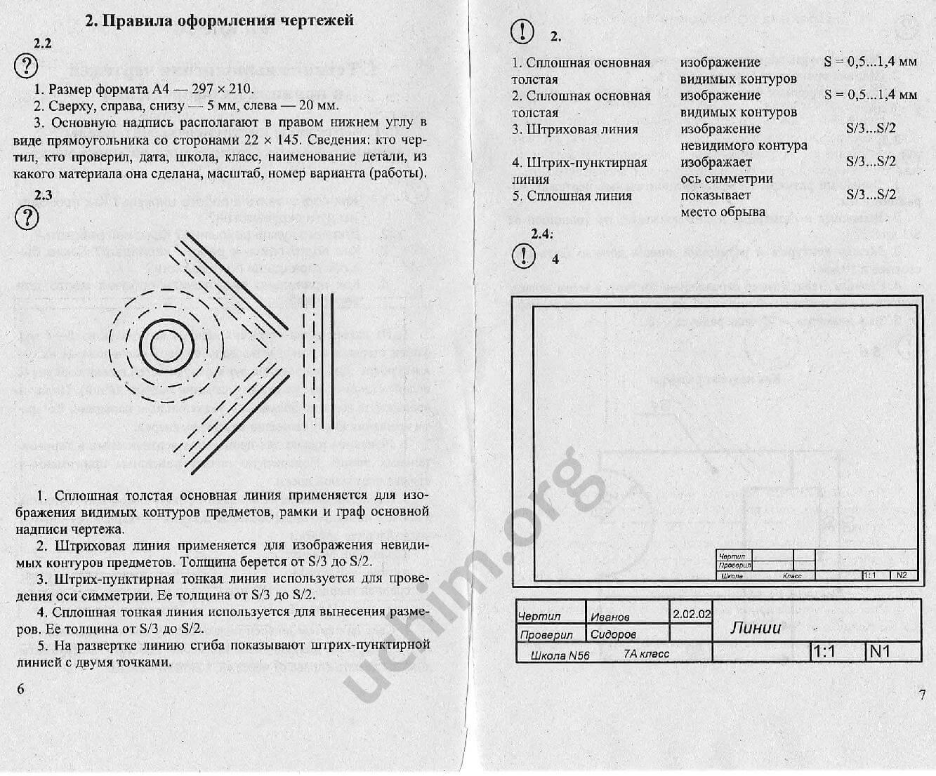 Гдз по геометрии за 10-11 класс л.с.атанасян 1992год