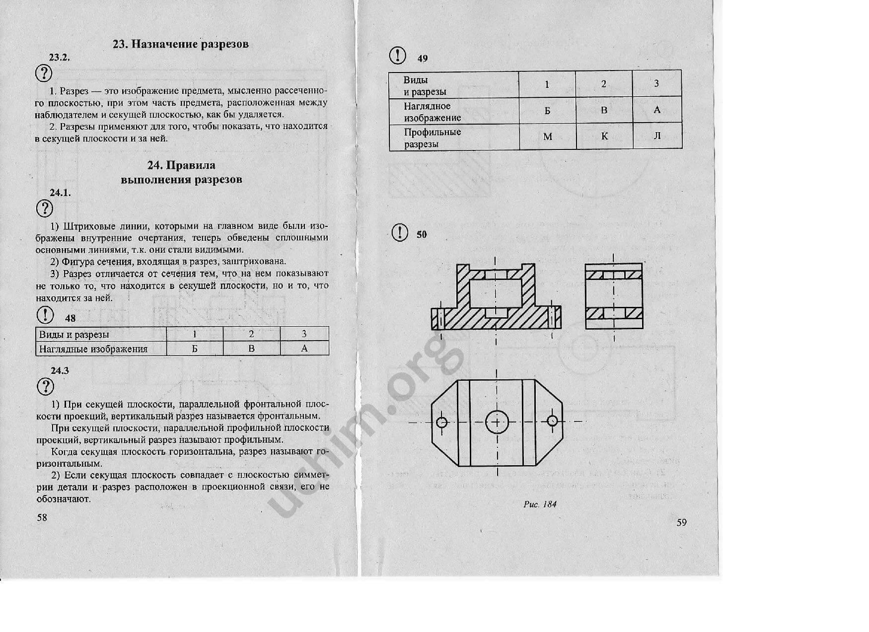 Гдз по черчению 9 класс ботвинников рис 184