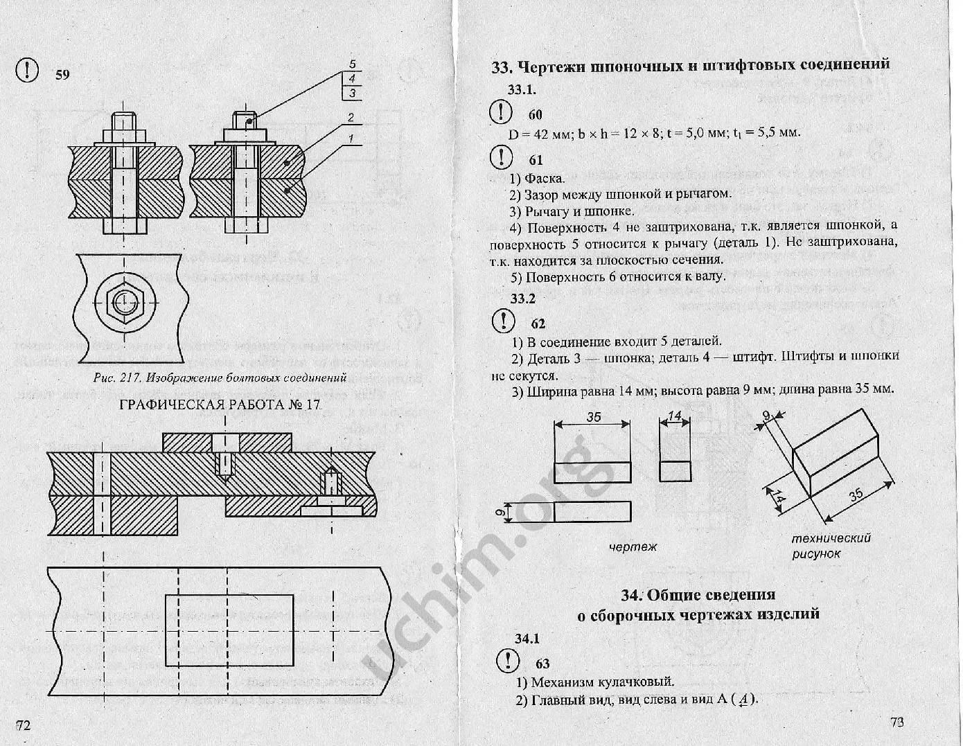 Ботвинников 2004 по черчению решебник