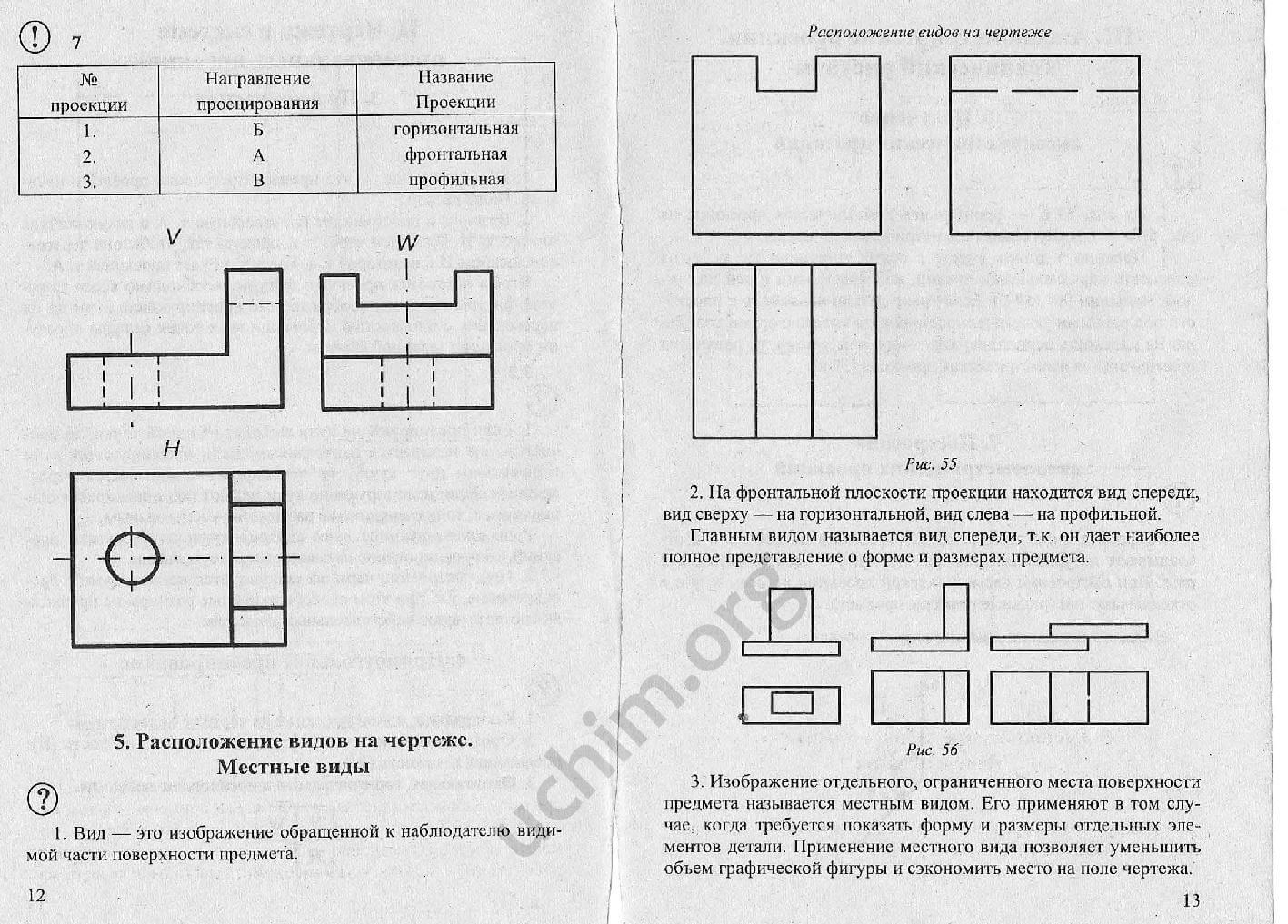 Вышнепольский гдз черчение 9 класс рабочая тетрадь