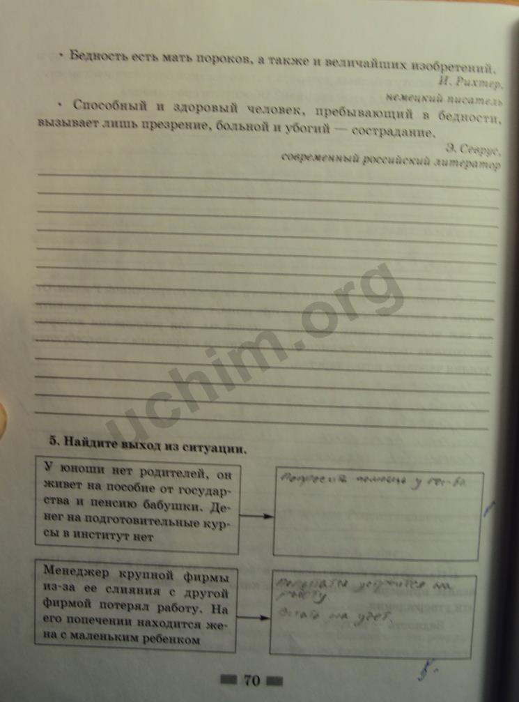 решебник на рабочую тетрадь по обществознанию 8 класс хромова