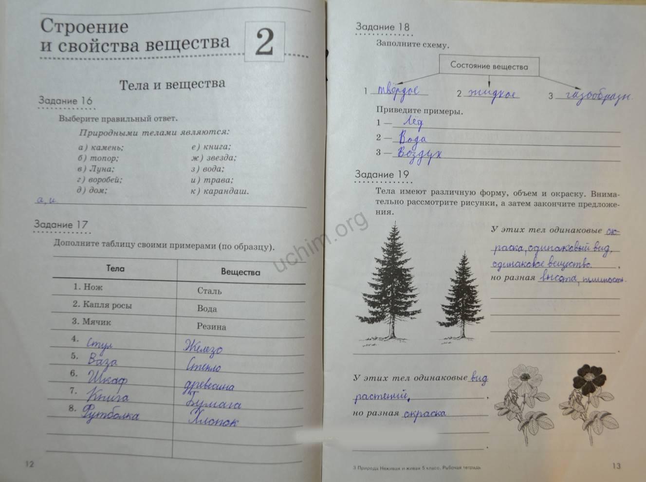 Решебник По Природе Ведения 5 Класса В