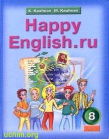 гдз по учебнику по английскому языку 8 класс кауфман