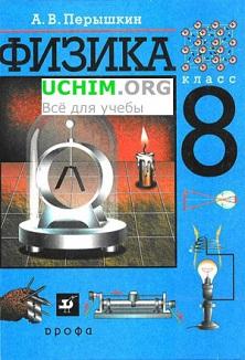физика 5 класс учебник читать онлайн