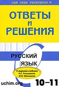 Решебник по русскому герасименко.