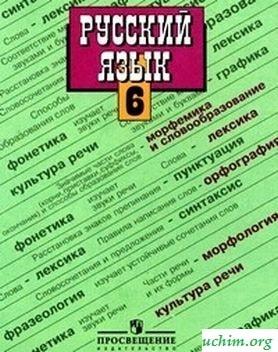 Гдз по русскому 6класс ладыженская