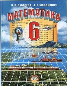Гдз по математике 6 класс зубарева мордкович