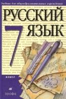 Гдз по русскому языку 7 класс разумовская леканта | peatix.
